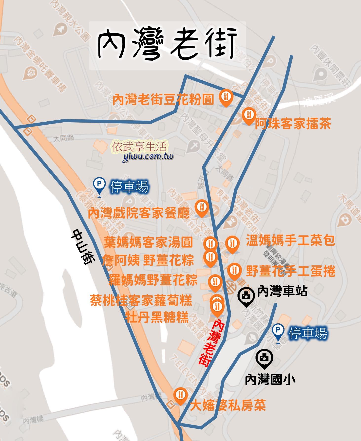 內灣老街美食地圖