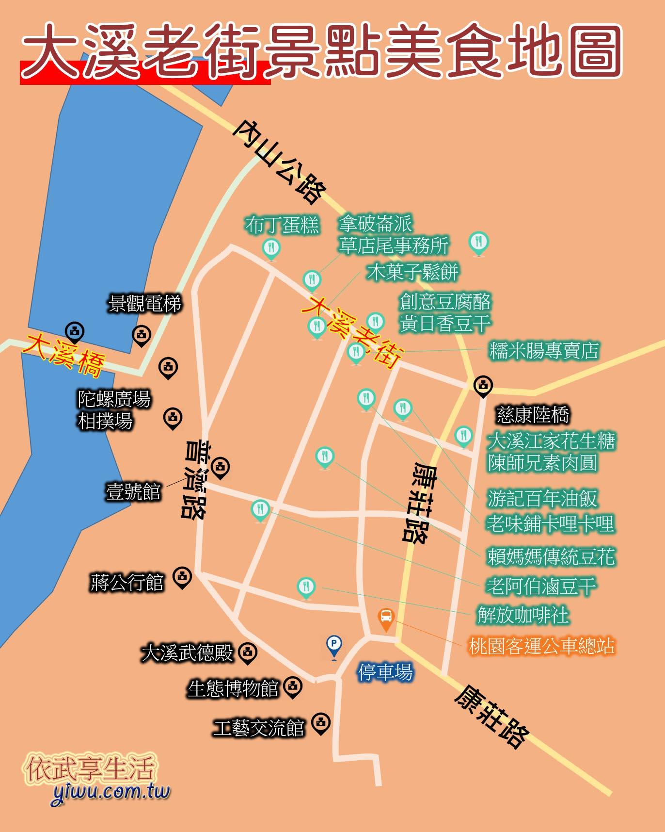 大溪老街地圖
