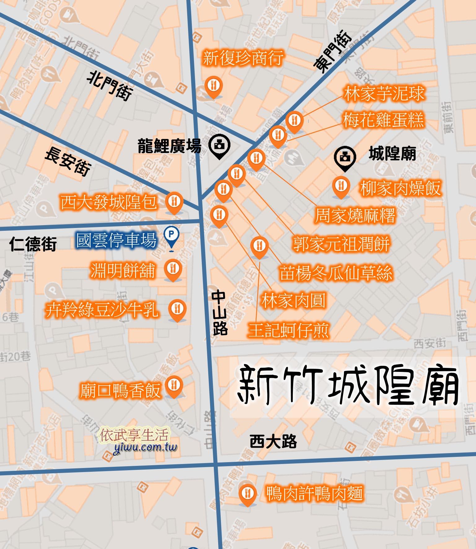 新竹城隍廟美食地圖