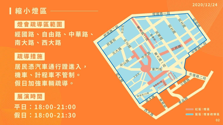 台灣燈會2021