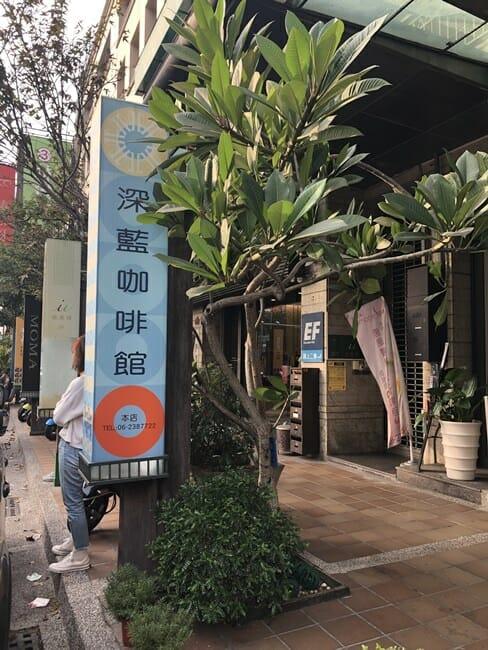 【台南美食】深藍咖啡館-超頂級千層蛋糕-台南必吃甜點