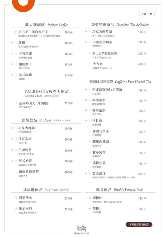 深藍咖啡館菜單
