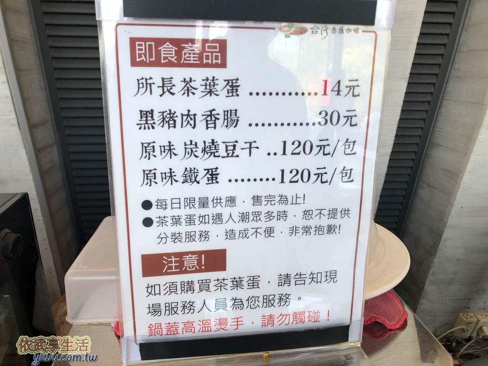 向山遊客中台灣惠蓀咖啡所長茶葉蛋