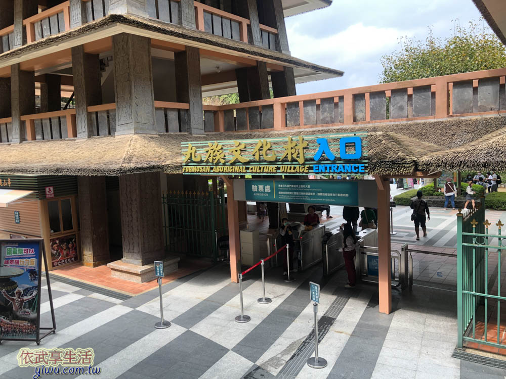 日月潭纜車站觀山站九族文化村入口