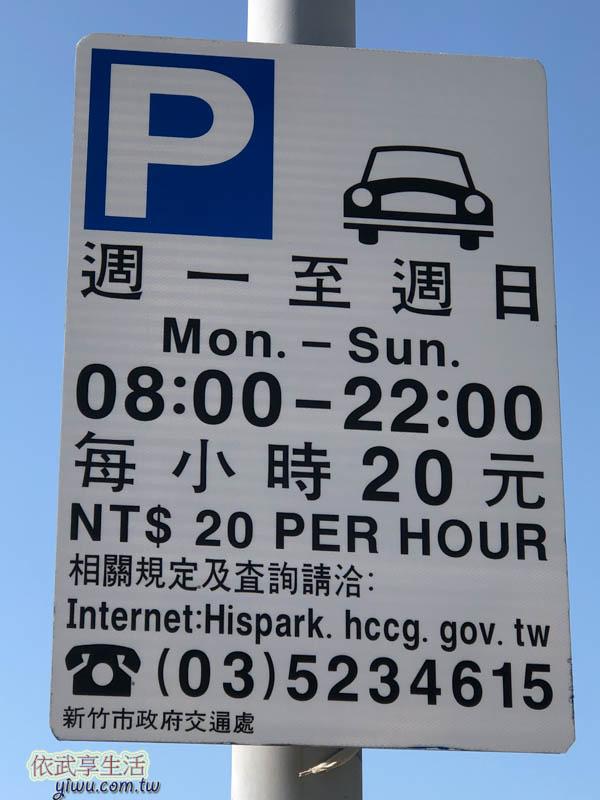 新竹樹林頭公園停車場