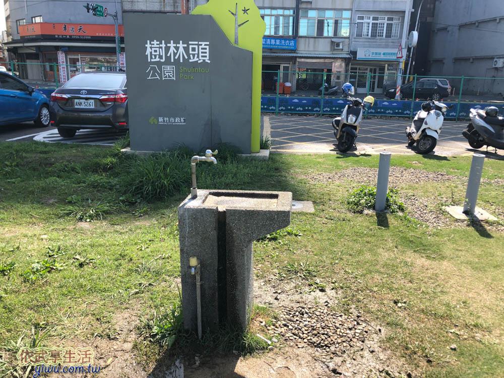 新竹樹林頭公園水龍頭