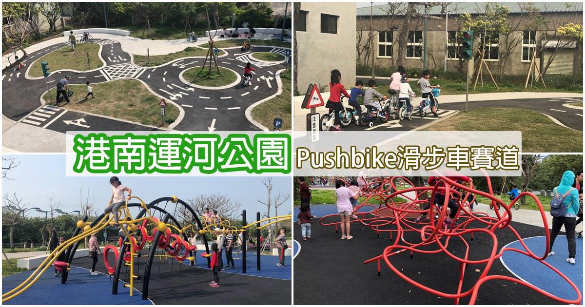 〔新竹親子景點〕港南運河公園~Pushbike滑步車賽道~有交通號誌跟紅綠燈騎車好好玩~攀爬遊具兒童遊戲場
