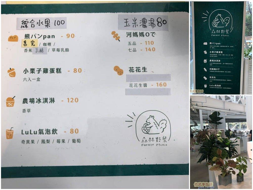 新竹森林食堂菜單