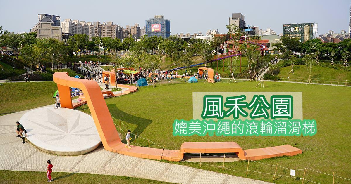〔桃園親子景點〕風禾公園~超長滾輪溜滑梯好好玩~不用到沖繩就可以玩的到
