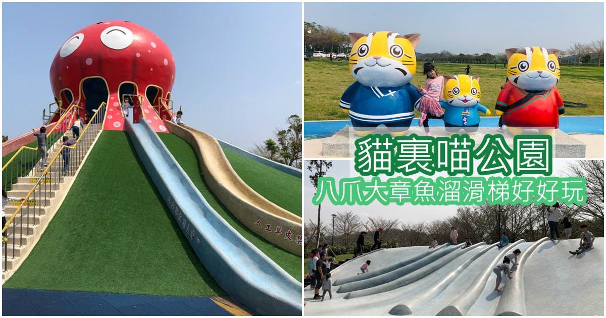 〔苗栗親子景點〕貓裏喵親子公園~八爪大章魚溜滑梯×扇形貝殼溜滑梯~充滿海洋元素的親子公園