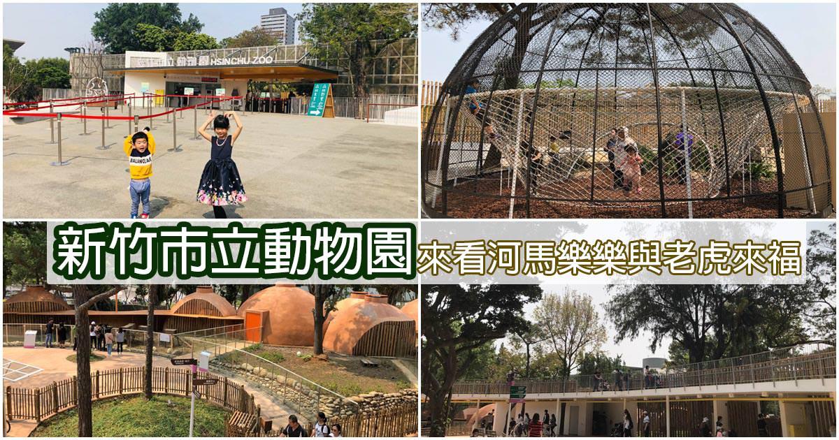 20200321【新竹親子景點】新竹市立動物園