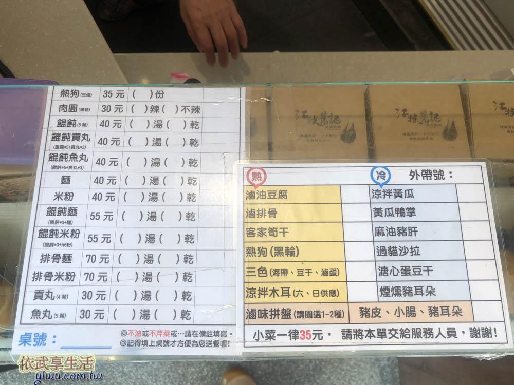 苗栗江技舊記菜單