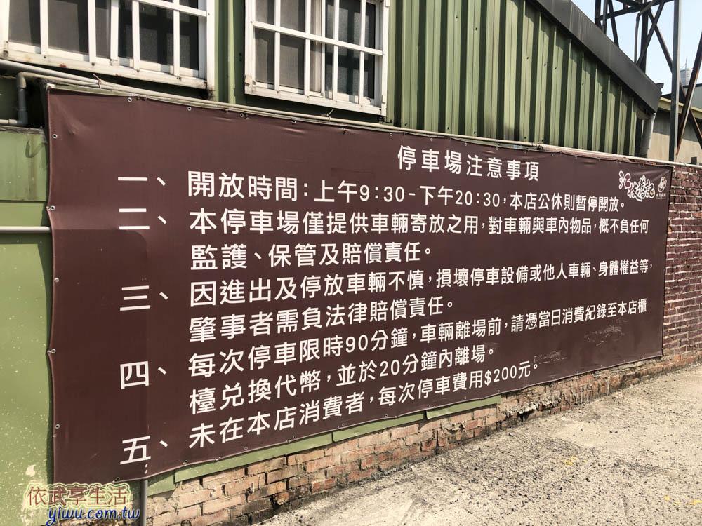 江技舊記專用停車場