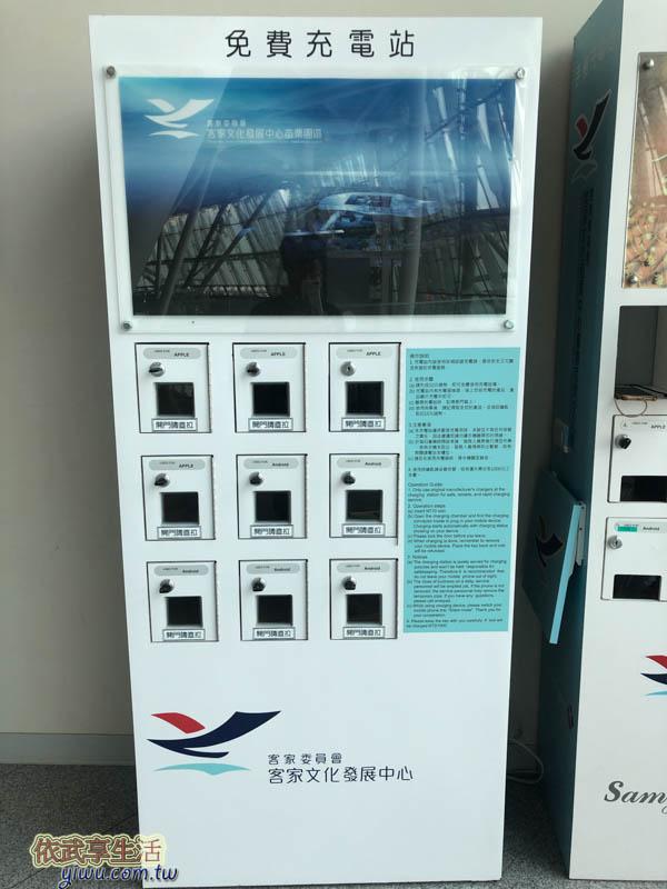 臺灣客家文化館手機充電站