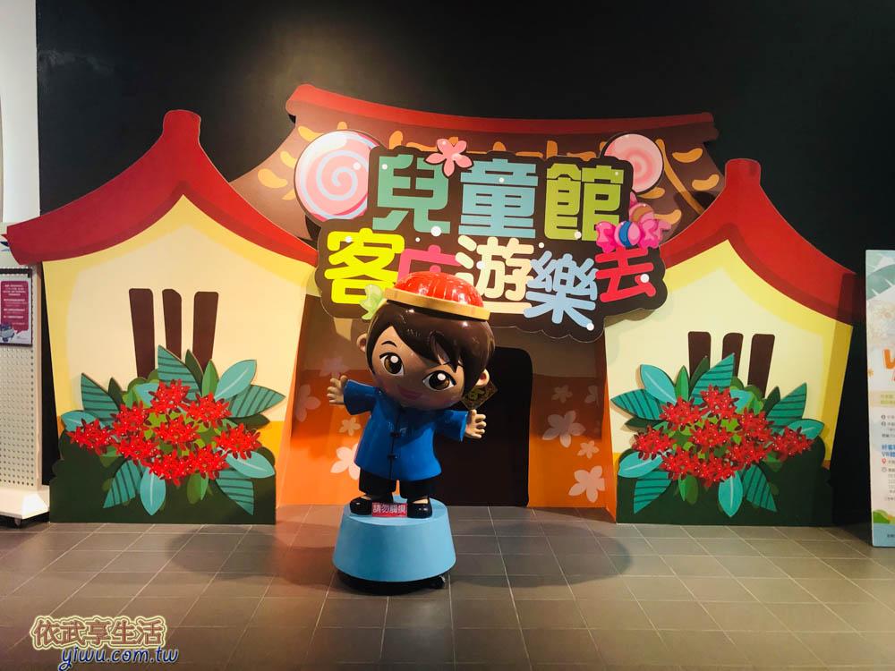 臺灣客家文化館兒童館