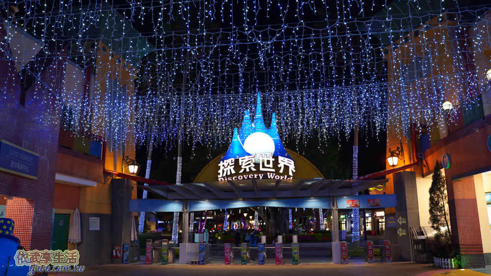 麗寶樂園探險世界