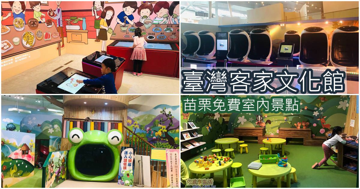 〔苗栗親子景點〕臺灣客家文化館~內設有兒童遊戲館×VR體驗區×多媒體互動設施免費玩