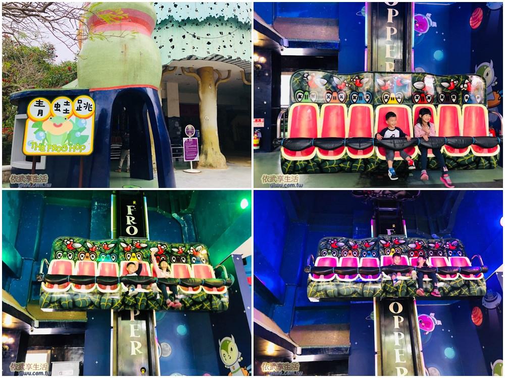 麗寶樂園探索世界青蛙跳
