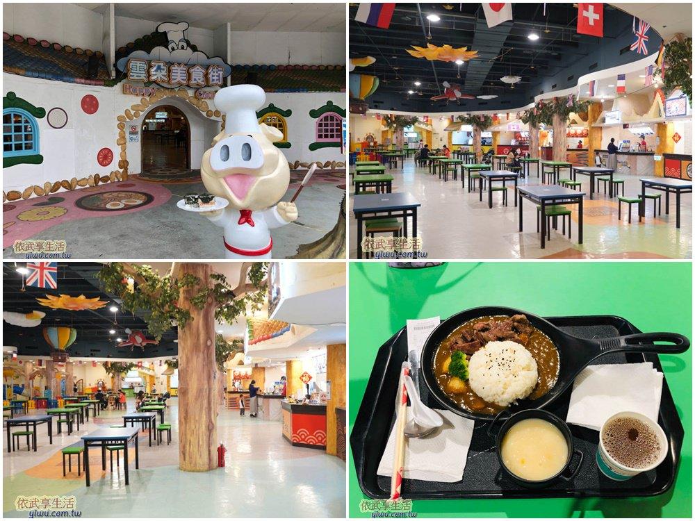 麗寶樂園探索世界雲朵美食街