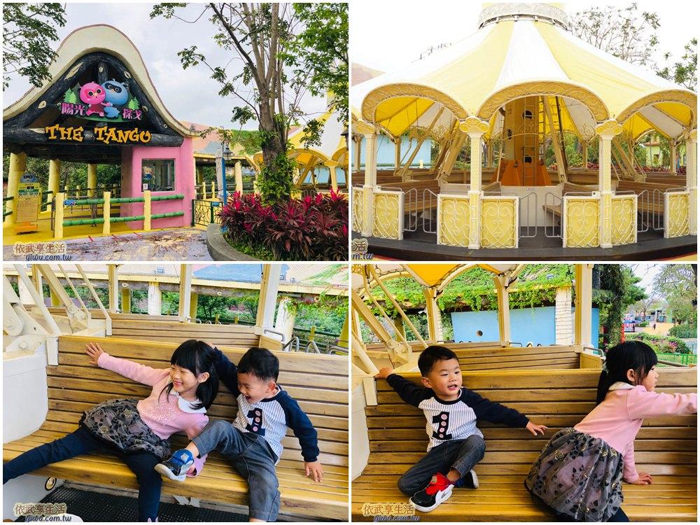 麗寶樂園探索世界陽光探戈