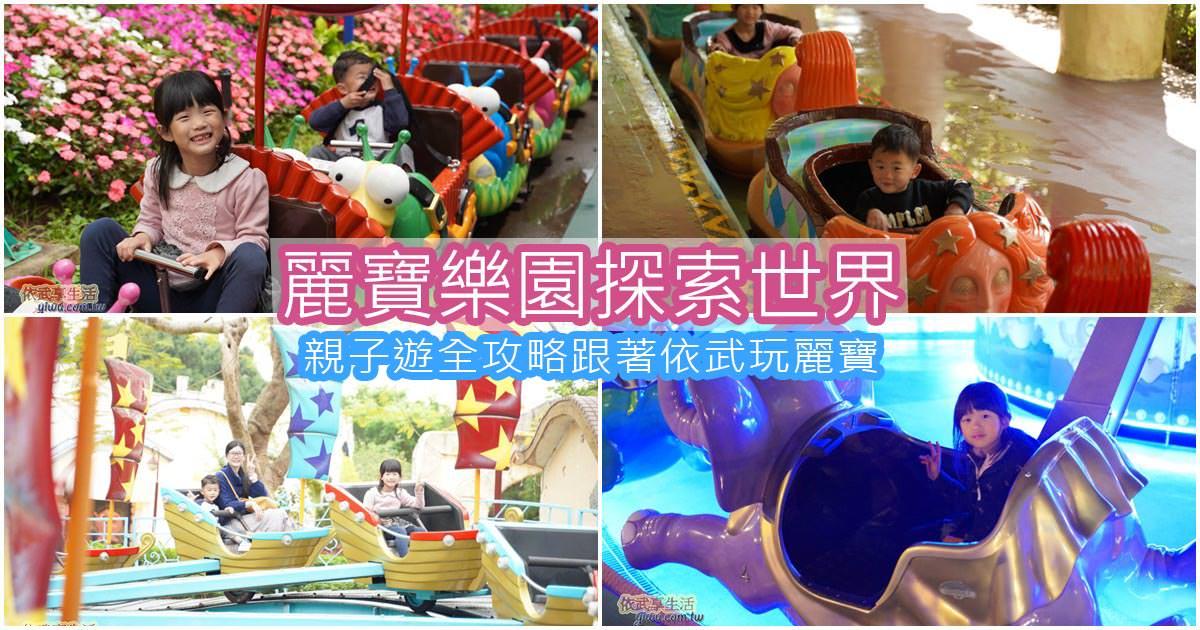 【台中親子景點】麗寶樂園探索世界親子遊全攻略~小小孩也能暢玩的遊樂園