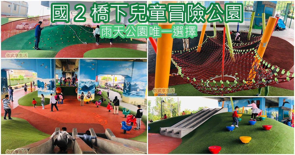 〔桃園親子景點〕國2橋下公園(國際橋下公園)~雨天溜小孩的好去處~一整排遊戲區放電無極限