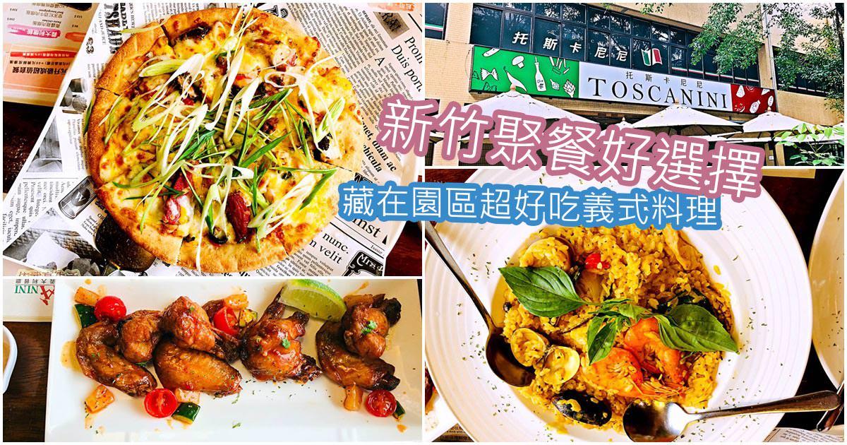 〔新竹美食〕新竹托斯卡尼尼竹科店~竹科人聚餐及新竹家庭聚餐的好選擇