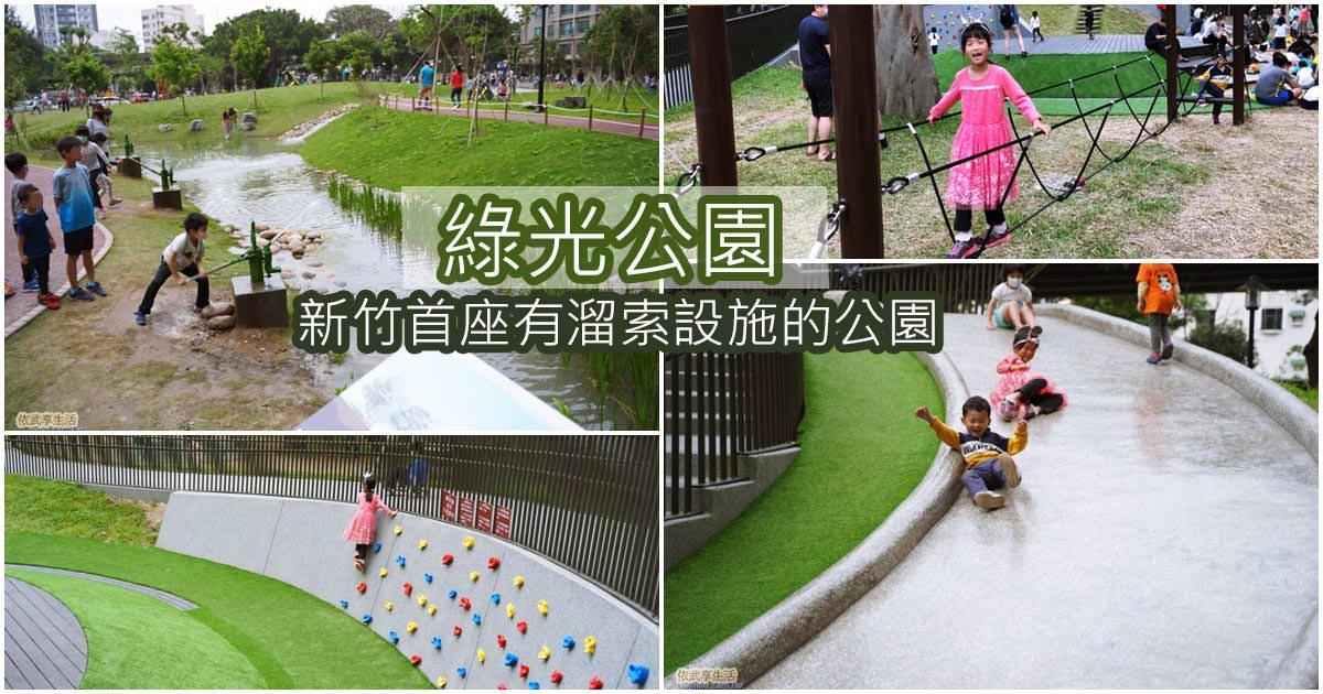 〔新竹親子景點〕綠光公園~新竹首座有溜索設施的公園~磨石溜滑梯/平衡木/沙坑~