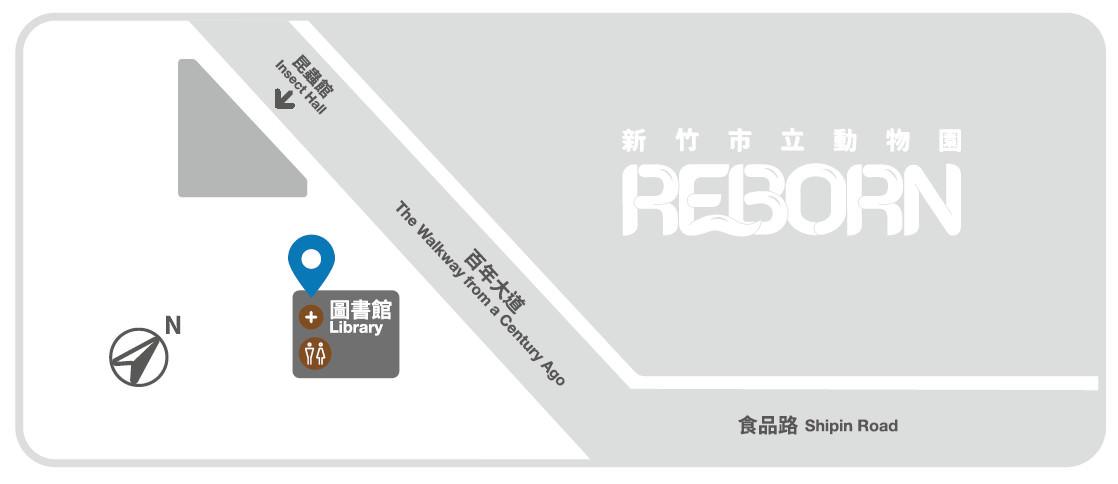 新竹動物園圖書館地圖