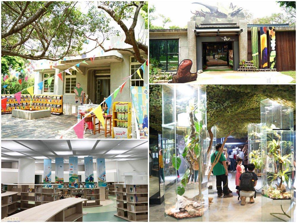 動物園圖書館 新竹昆蟲館 小兒子氣象站