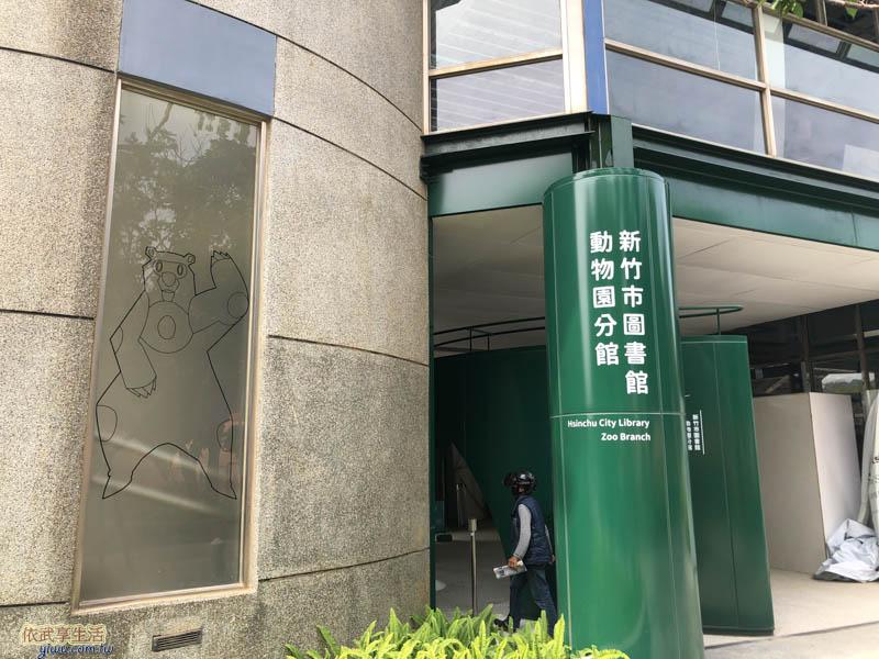 新竹動物園圖書館外觀