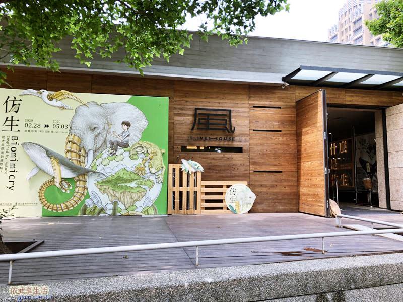 新竹公園 風live house