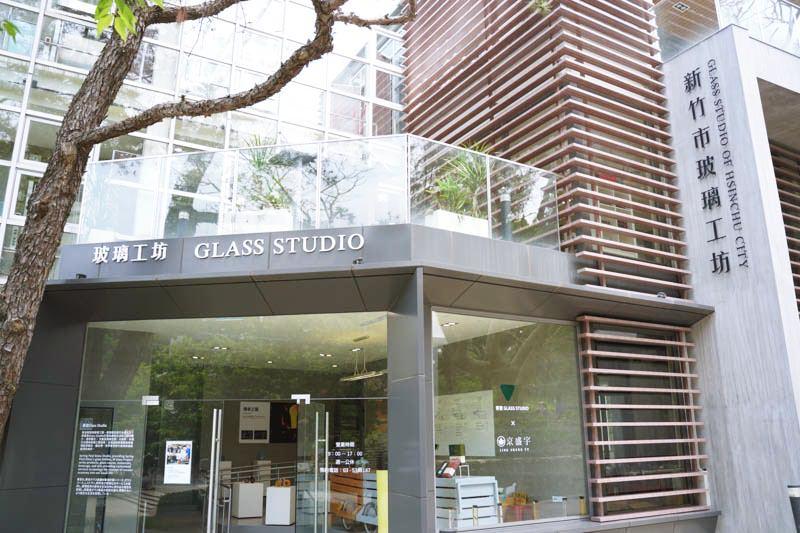 新竹公園玻璃工坊