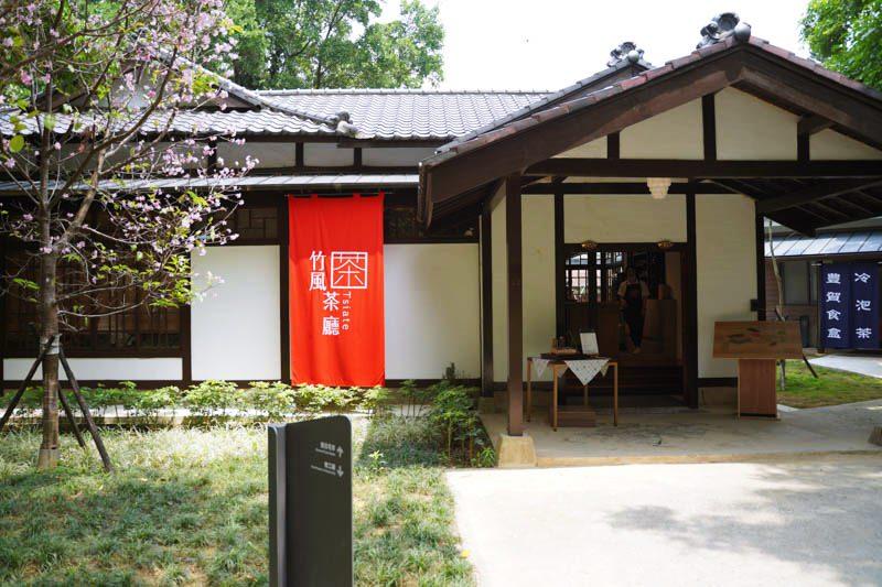新竹公園湖畔料亭 竹風茶餐廳