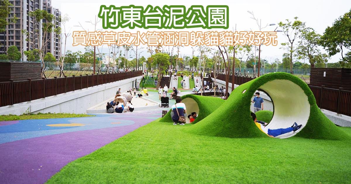 〔新竹親子景點〕竹東台泥公園~全新綠色山丘地景兒童遊戲場啟用~在水管涵洞躲貓貓好好玩