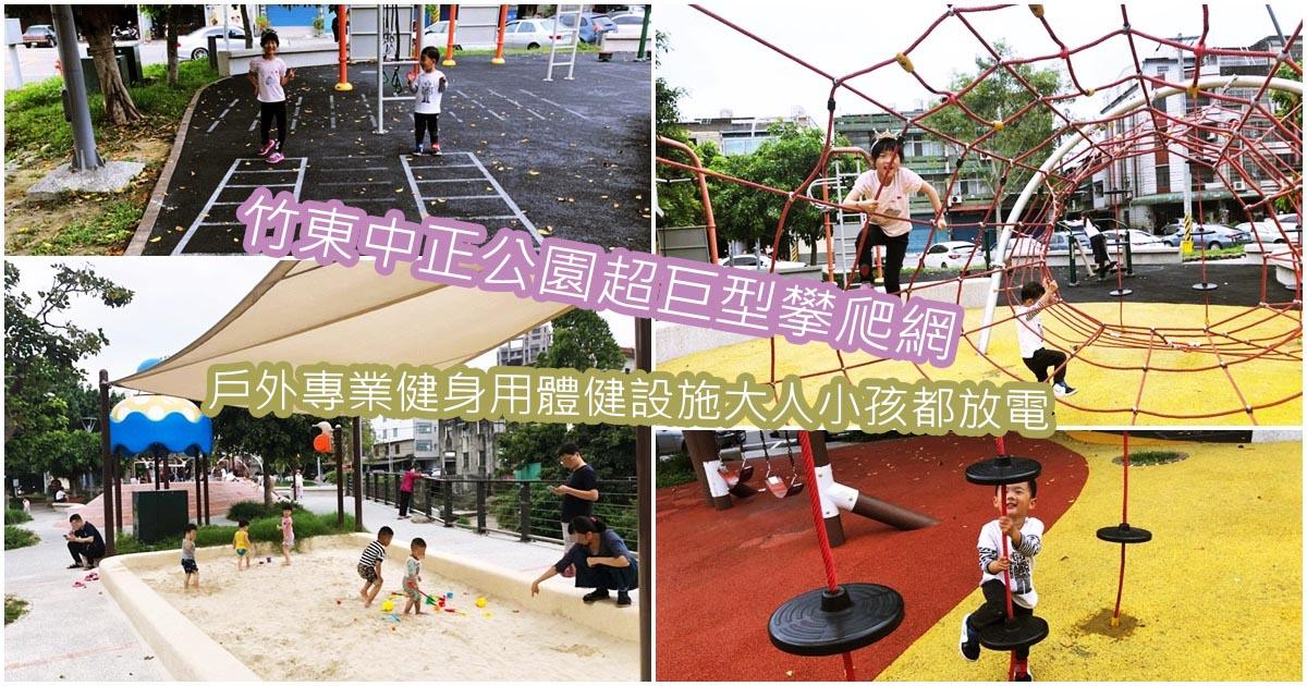 〔新竹親子景點〕竹東中正公園/兒童公園~巨型攀爬網歡迎兒童來挑戰