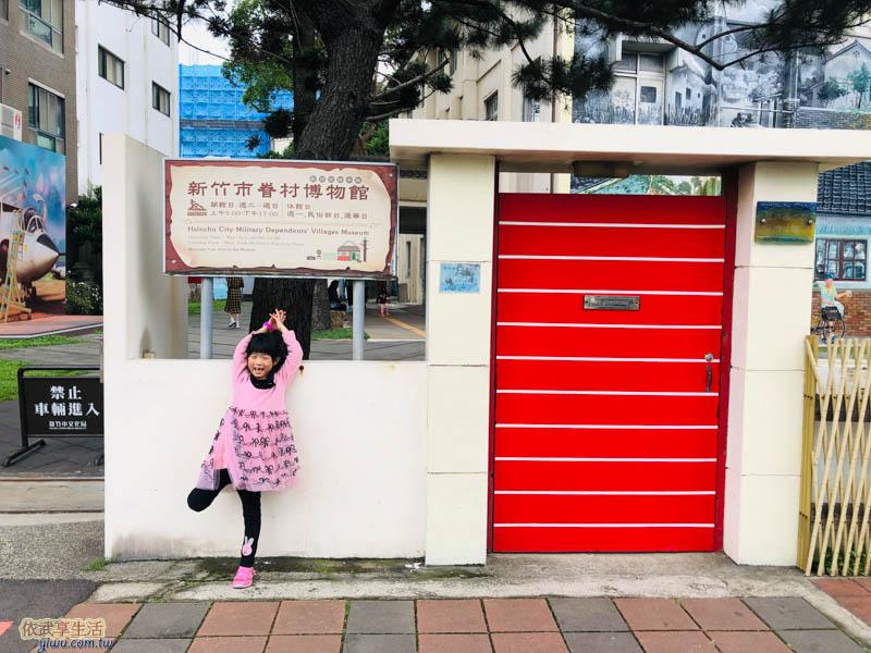 新竹眷村博物館大門