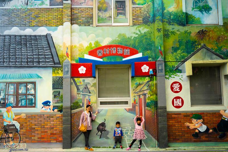 新竹眷村博物館前院彩繪
