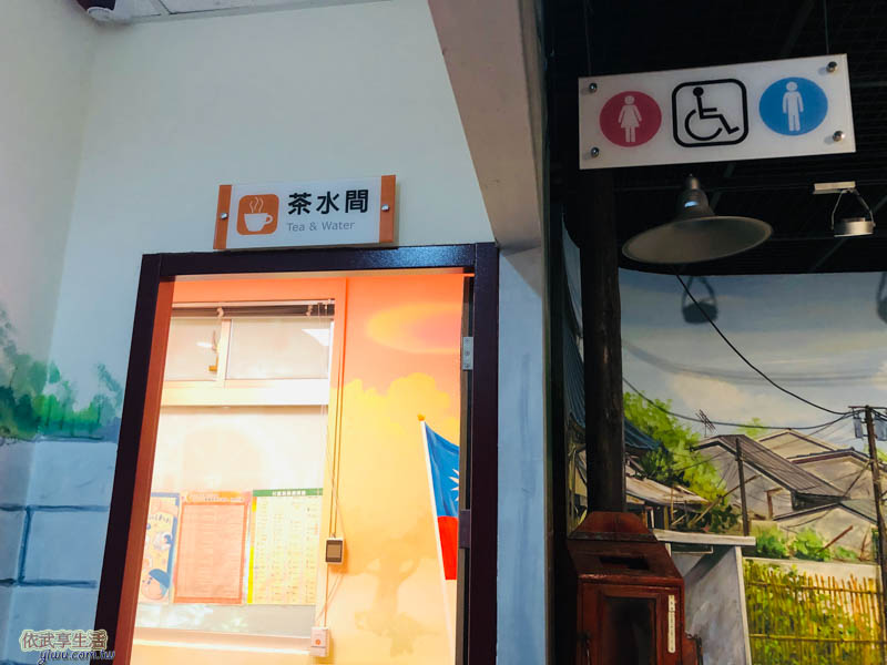 新竹眷村博物館茶水間
