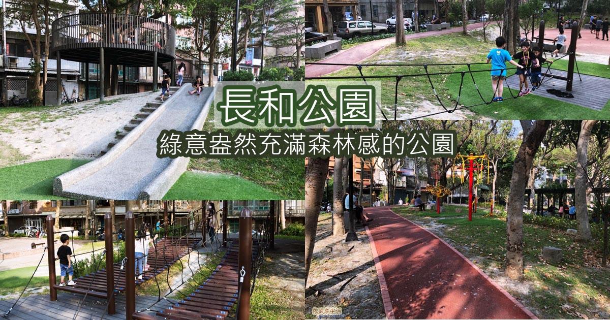新竹長和公園