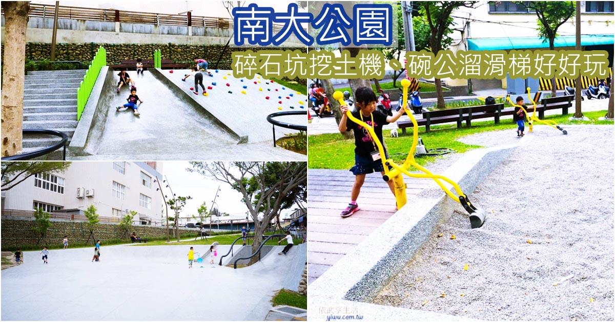 〔新竹親子景點〕南大公園~碎石坑挖土機~碗公溜滑梯怎麼溜都好玩