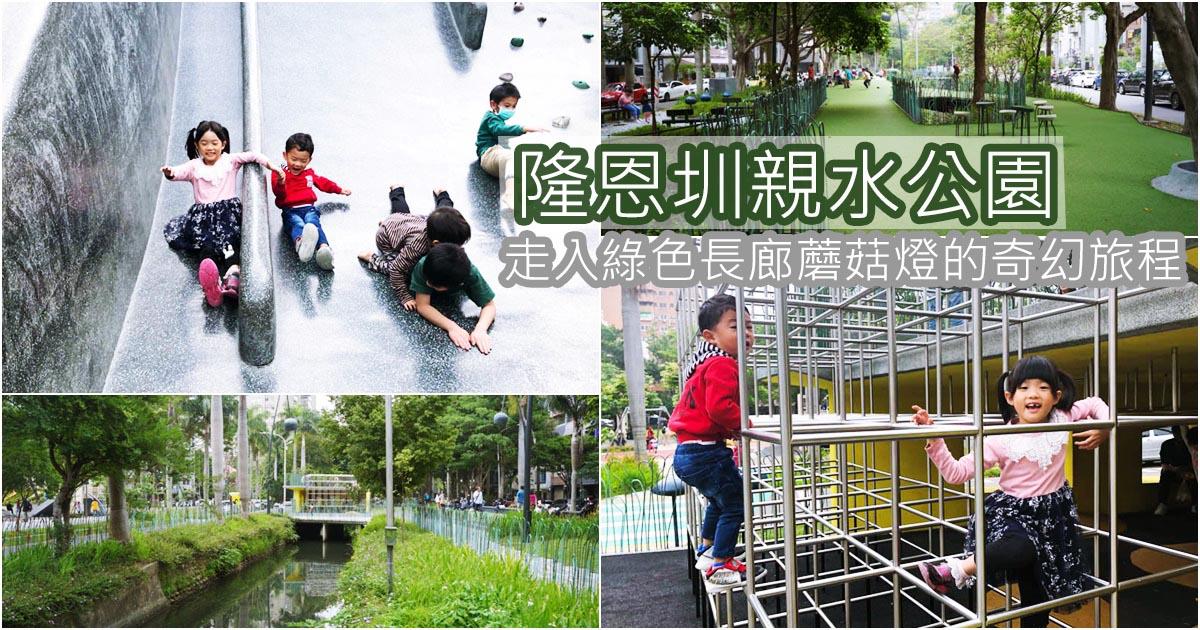 〔新竹親子景點〕隆恩圳親水公園~走入綠色長廊蘑菇燈的奇幻旅程