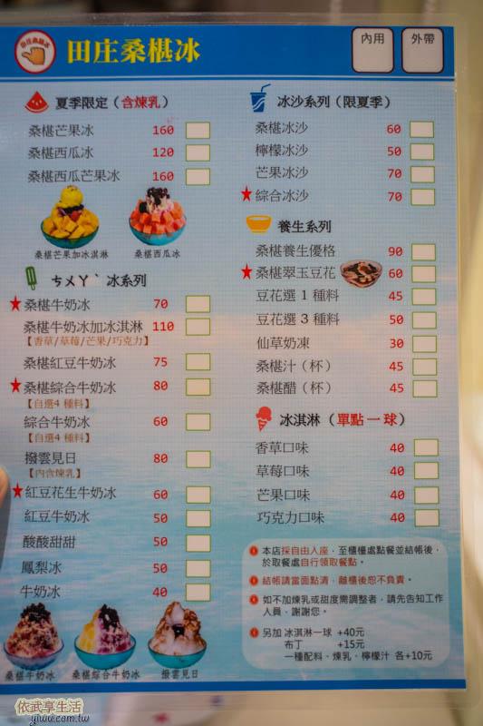 田庄桑椹冰店菜單