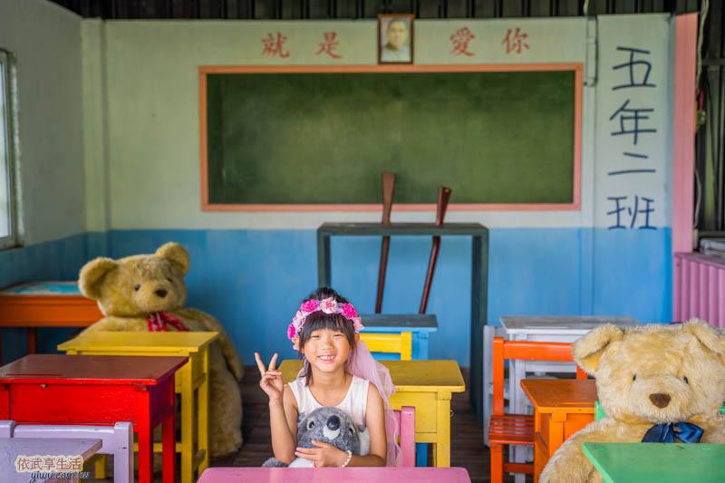 內灣愛情故事館教室