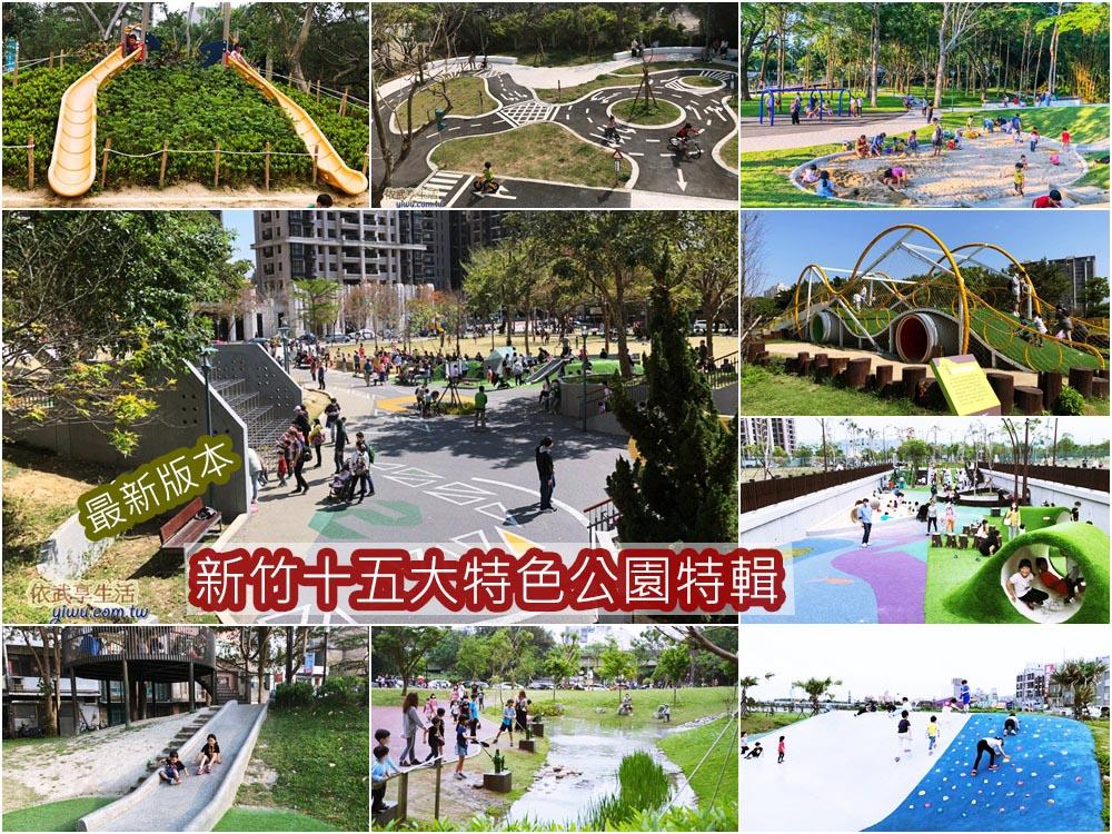 新竹十五大特色公園特輯