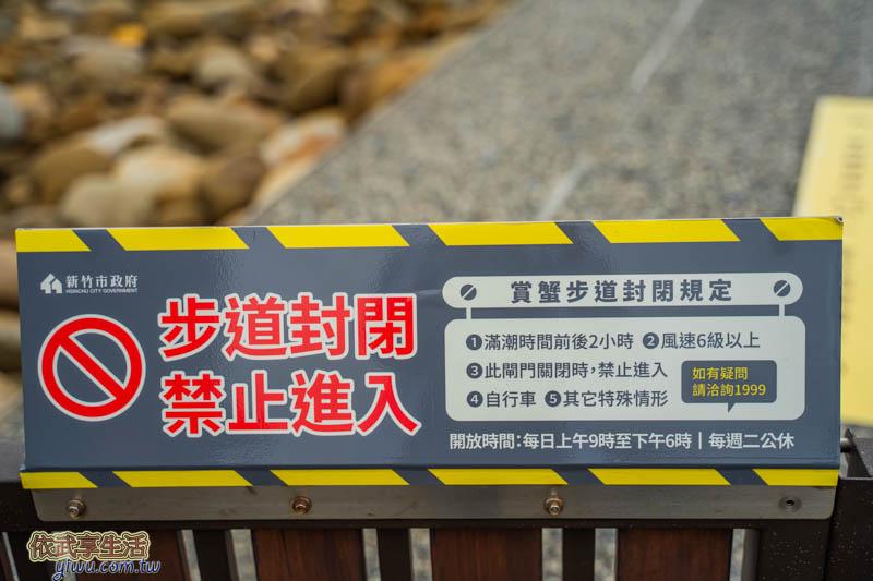 香山濕地賞蟹步道注意事項