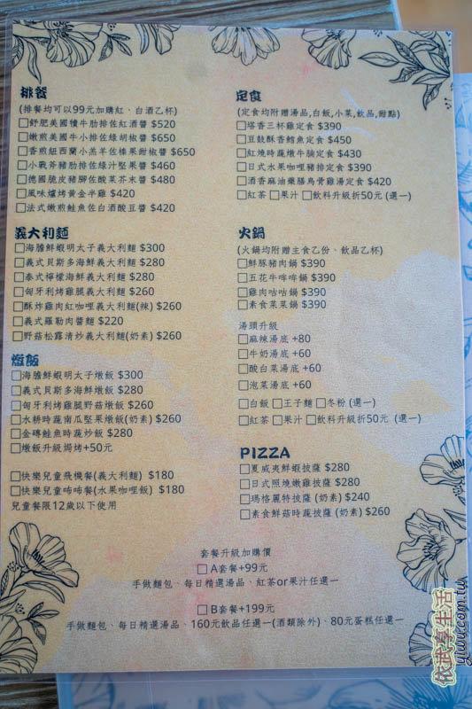 愛家農場菜單
