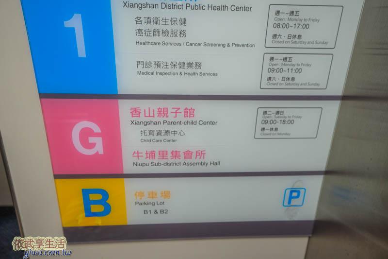 香山親子館停車場電梯資訊