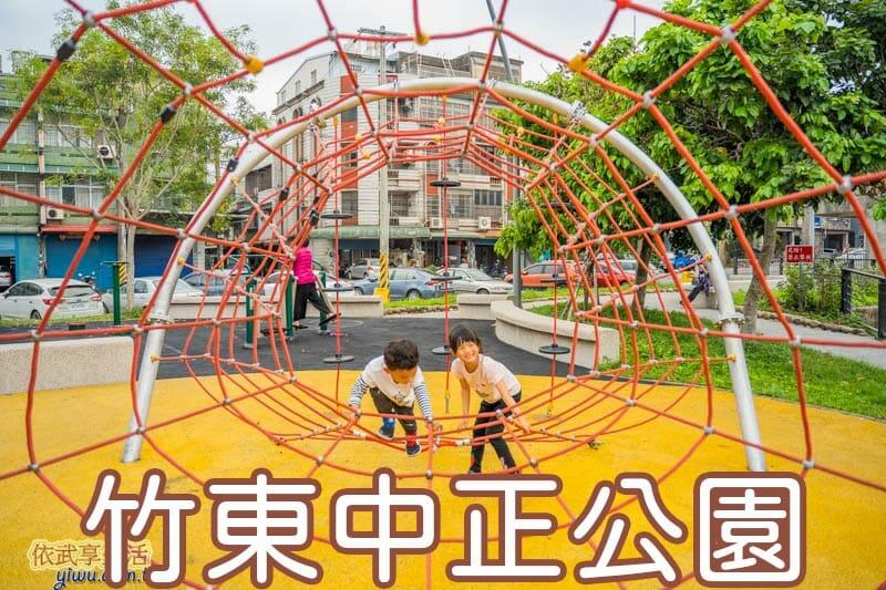竹東中正公園圖形清單
