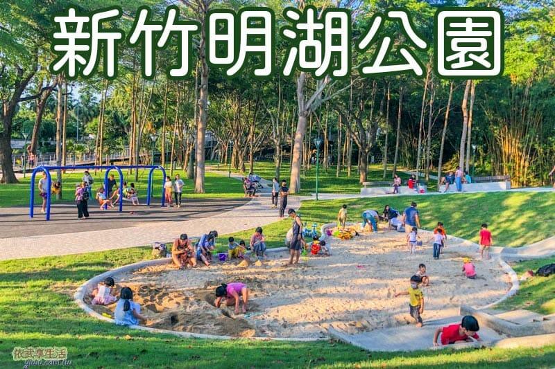 明湖公園圖形清單